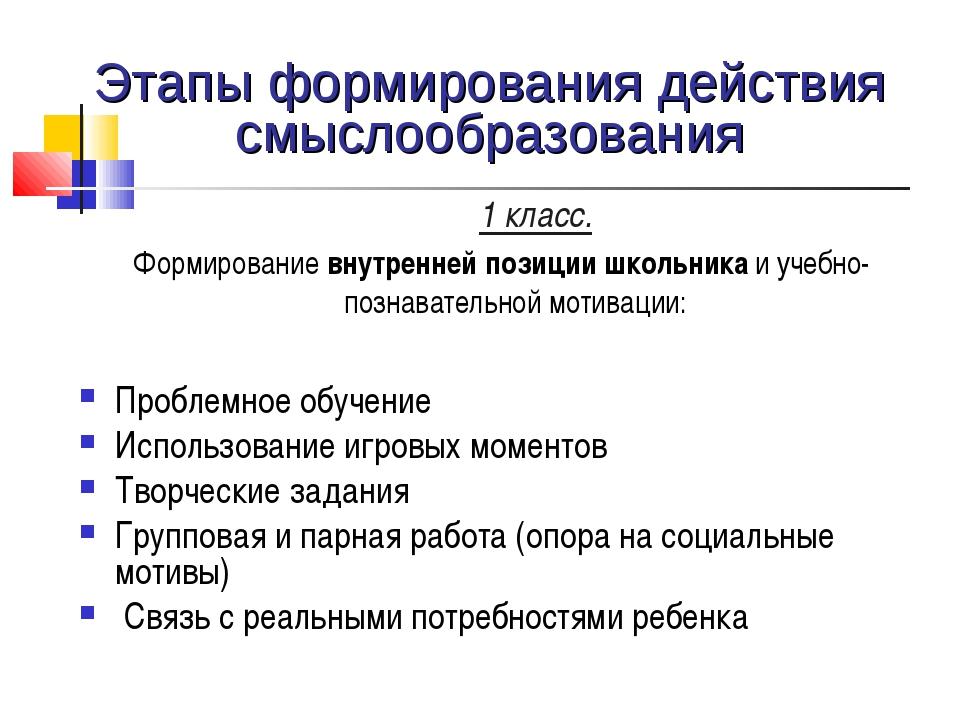1 класс. Формирование внутренней позиции школьника и учебно-познавательной м...