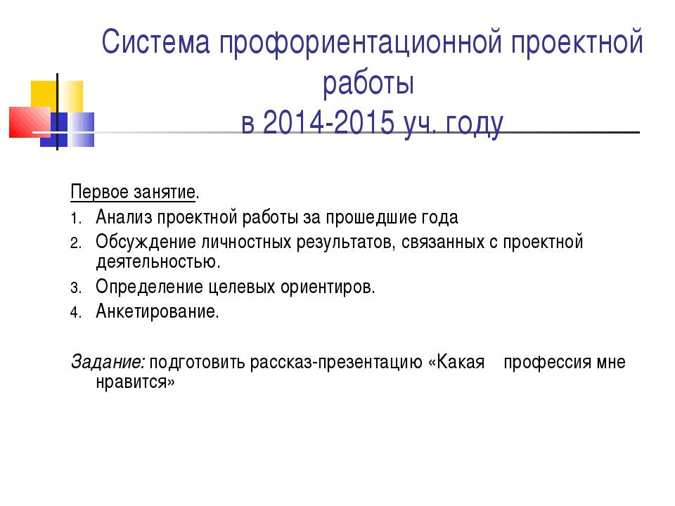 Система профориентационной проектной работы в 2014-2015 уч. году Первое занят...