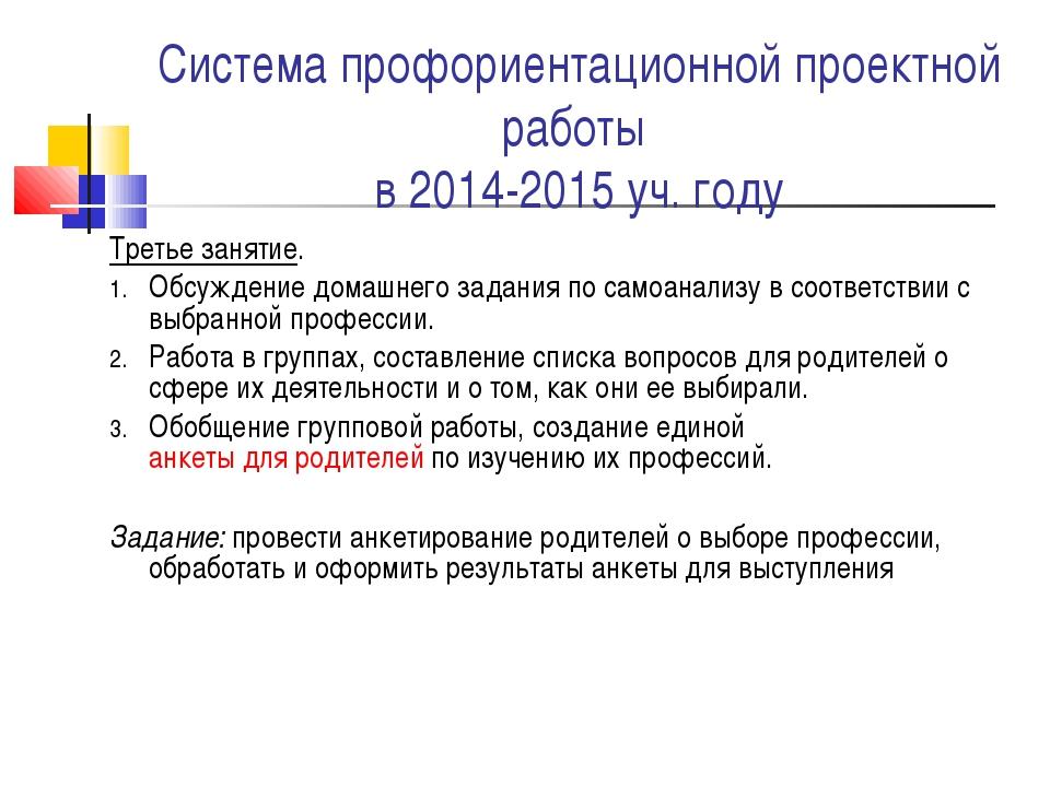 Система профориентационной проектной работы в 2014-2015 уч. году Третье занят...