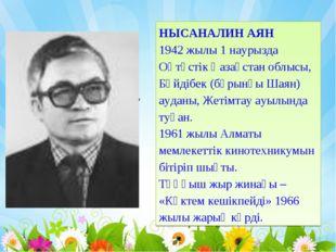 Сурет НЫСАНАЛИН АЯН 1942 жылы 1 наурызда Оңтүстік Қазақстан облысы, Бәйдібек