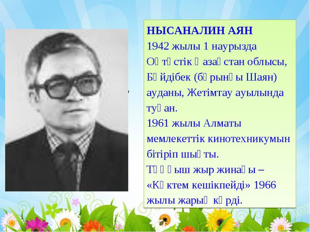 Сурет НЫСАНАЛИН АЯН 1942 жылы 1 наурызда Оңтүстік Қазақстан облысы, Бәйдібек...