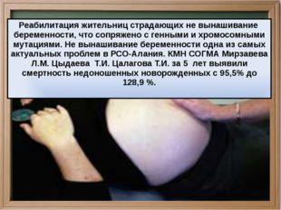 Реабилитация жительниц страдающих не вынашивание беременности, что сопряжено