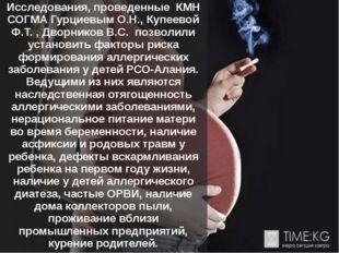 Исследования, проведенные КМН СОГМА Гурциевым О.Н., Купеевой Ф.Т. , Дворнико