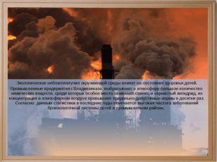 Экологическое неблагополучие окружающей среды влияет на состояние здоровья д