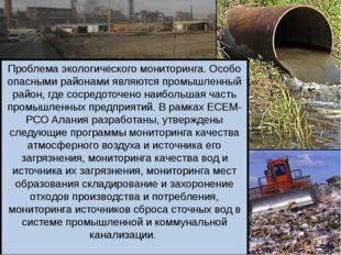 Проблема экологического мониторинга. Особо опасными районами являются промыш