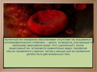 Мутантный ген гемофилии обусловливает отсутствие так называемого антигемофил