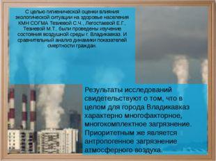 С целью гигиенической оценки влияния экологической ситуации на здоровье насе