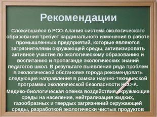 Рекомендации Сложившаяся в РСО-Алания система экологического образования треб