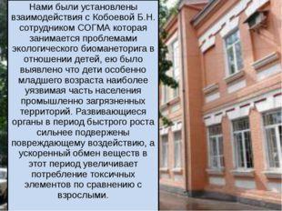 Нами были установлены взаимодействия с Кобоевой Б.Н. сотрудником СОГМА котор