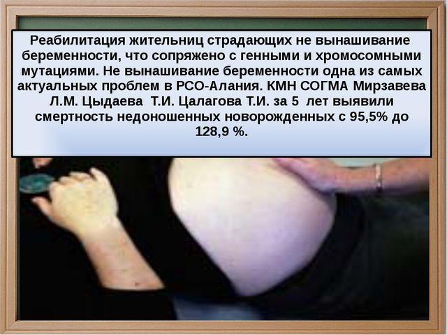 Реабилитация жительниц страдающих не вынашивание беременности, что сопряжено...