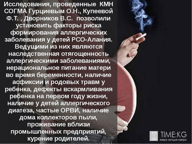 Исследования, проведенные КМН СОГМА Гурциевым О.Н., Купеевой Ф.Т. , Дворнико...