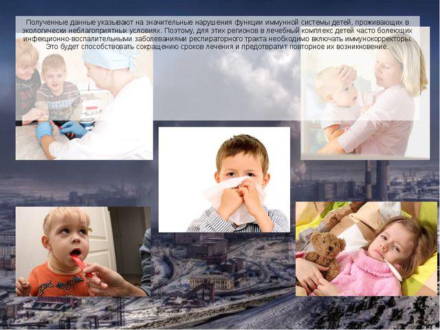 Полученные данные указывают на значительные нарушения функции иммунной систе...