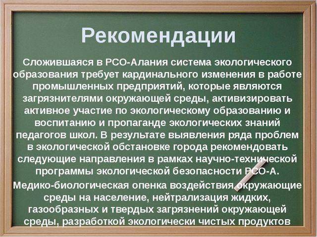 Рекомендации Сложившаяся в РСО-Алания система экологического образования треб...