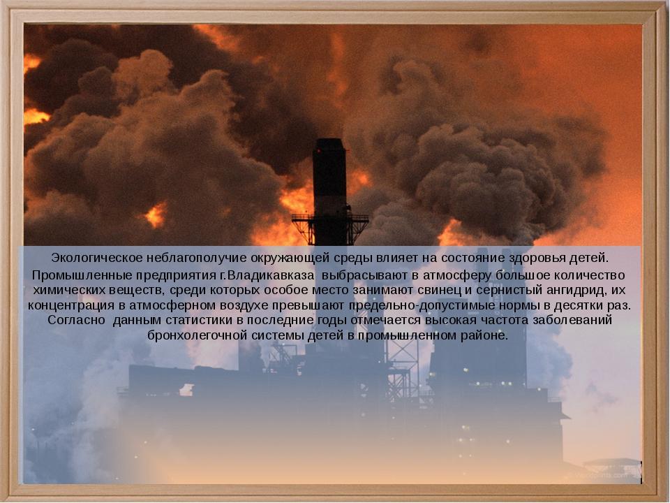 Экологическое неблагополучие окружающей среды влияет на состояние здоровья д...