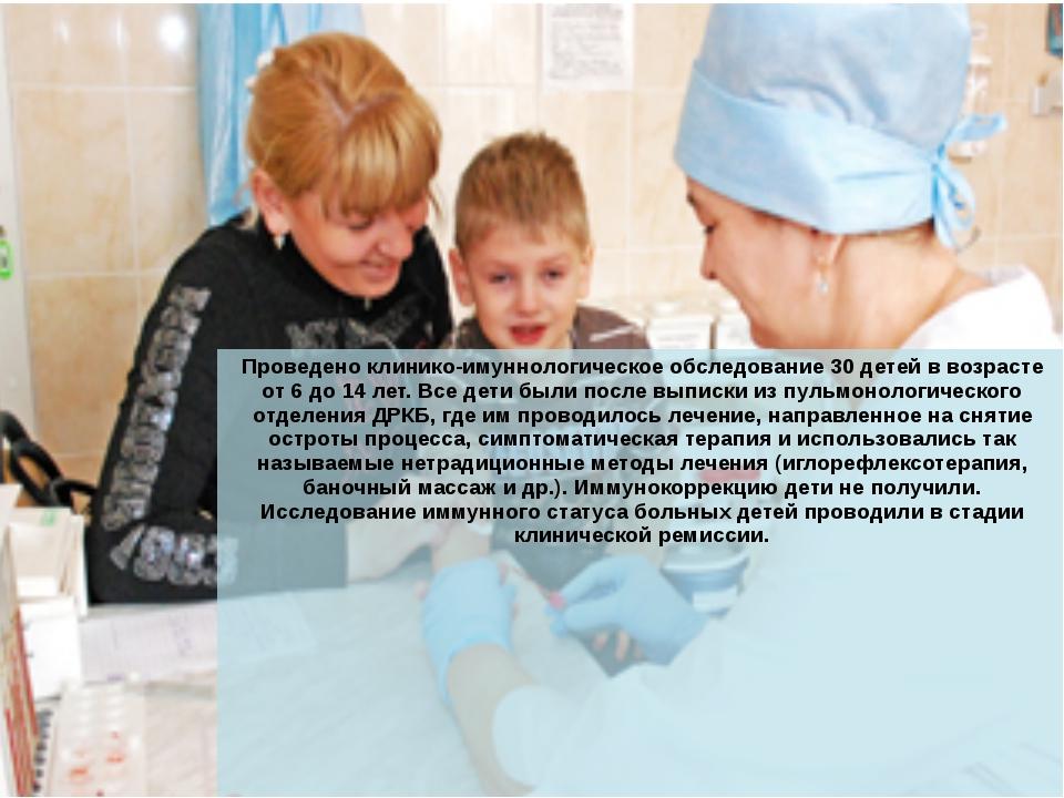 Проведено клинико-имуннологическое обследование 30 детей в возрасте от 6 до...
