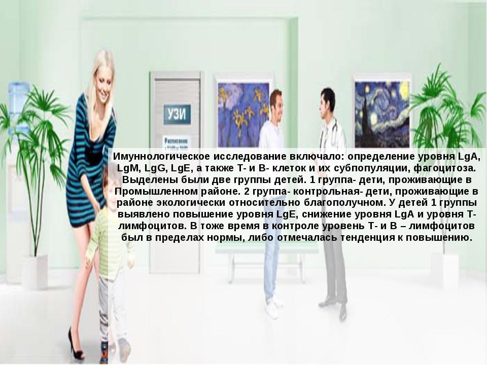 Имуннологическое исследование включало: определение уровня LgA, LgМ, LgG, Lg...