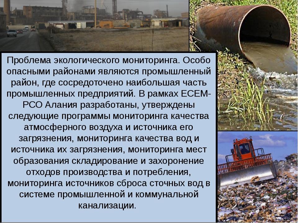 Проблема экологического мониторинга. Особо опасными районами являются промыш...
