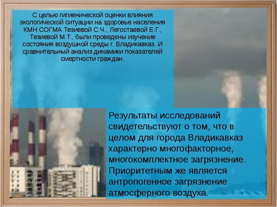 С целью гигиенической оценки влияния экологической ситуации на здоровье насе...