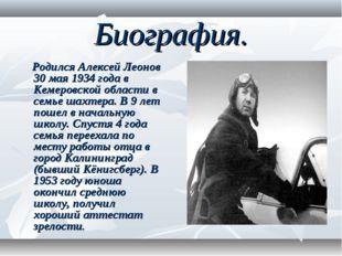 Биография. Родился Алексей Леонов 30 мая 1934 года в Кемеровской области в се