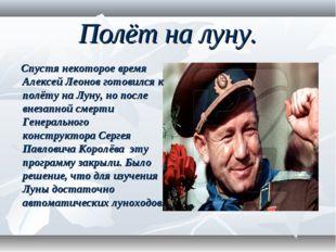Полёт на луну. Спустя некоторое время Алексей Леонов готовился к полёту на Лу