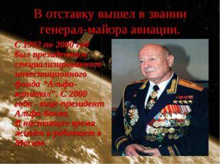 В отставку вышел в звании генерал-майора авиации. С 1992 по 2000 год был през