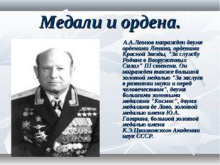 Медали и ордена. А.А.Леонов награжден двумя орденами Ленина, орденами Красной