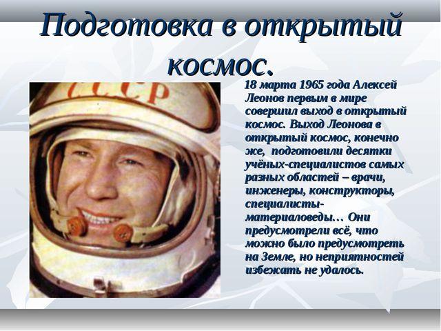 Подготовка в открытый космос. 18 марта 1965 года Алексей Леонов первым в мире...
