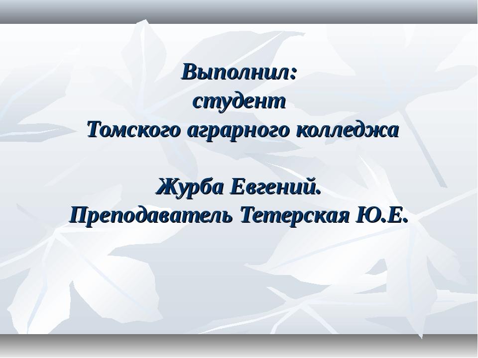 Выполнил: студент Томского аграрного колледжа Журба Евгений. Преподаватель Те...