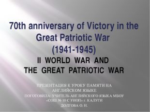 70th anniversary of Victory in the Great Patriotic War (1941-1945) II WORLD W
