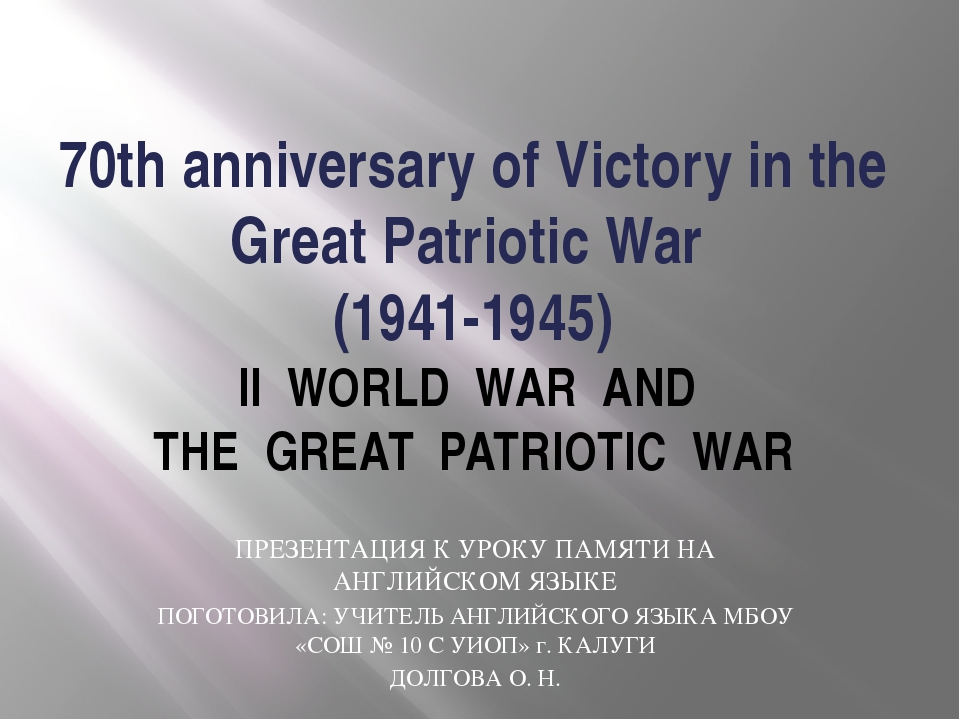 70th anniversary of Victory in the Great Patriotic War (1941-1945) II WORLD W...