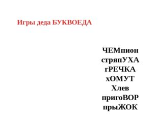 ЧЕМпион стряпУХА гРЕЧКА хОМУТ Хлев пригоВОР прыЖОК Игры деда БУКВОЕДА