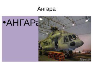 Ангара АНГАРа