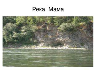 Река Мама