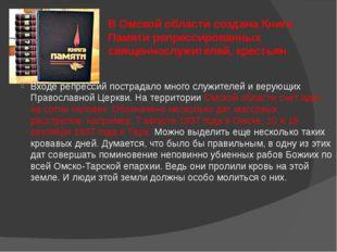В Омской области создана Книга Памяти репрессированных священнослужителей, кр