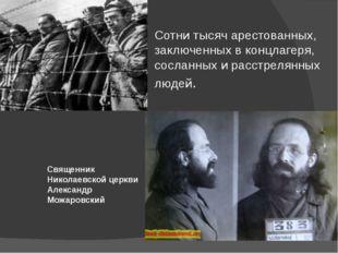 Сотни тысяч арестованных, заключенных в концлагеря, сосланных и расстрелянных