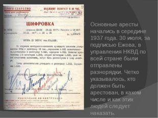 Основные аресты начались в середине 1937 года. 30 июля, за подписью Ежова, в