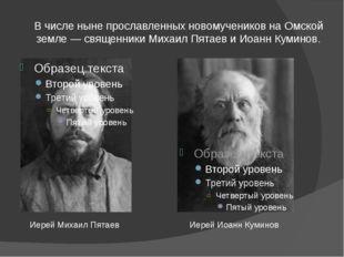 В числе ныне прославленных новомучеников на Омской земле — священники Михаил