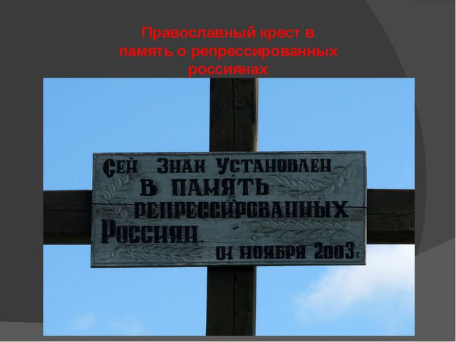 Православный крест в память о репрессированных россиянах