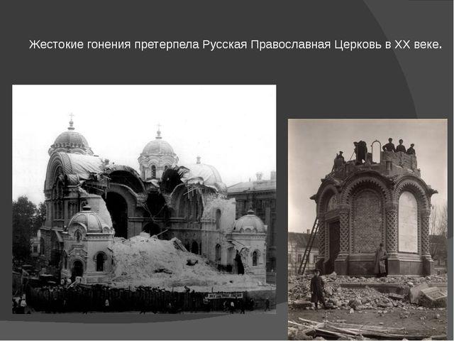Жестокие гонения претерпела Русская Православная Церковь в XX веке.