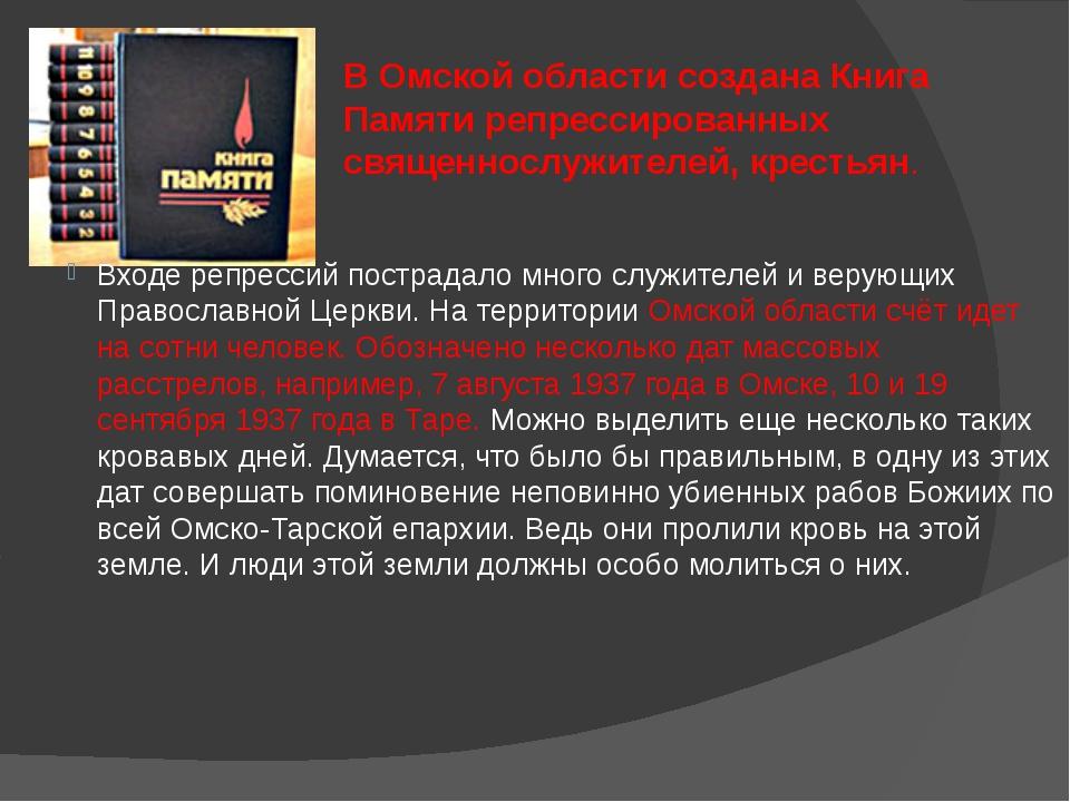 В Омской области создана Книга Памяти репрессированных священнослужителей, кр...