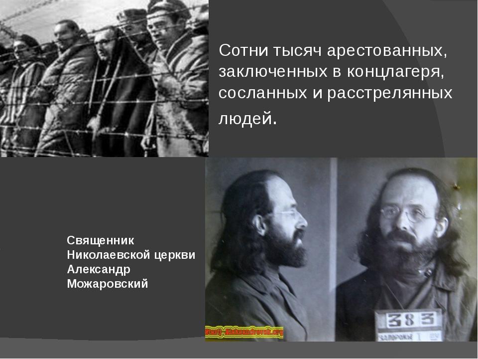 Сотни тысяч арестованных, заключенных в концлагеря, сосланных и расстрелянных...