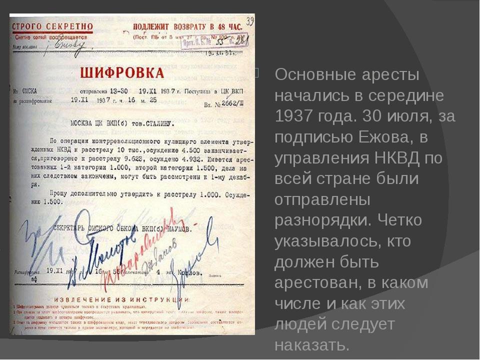 Основные аресты начались в середине 1937 года. 30 июля, за подписью Ежова, в...