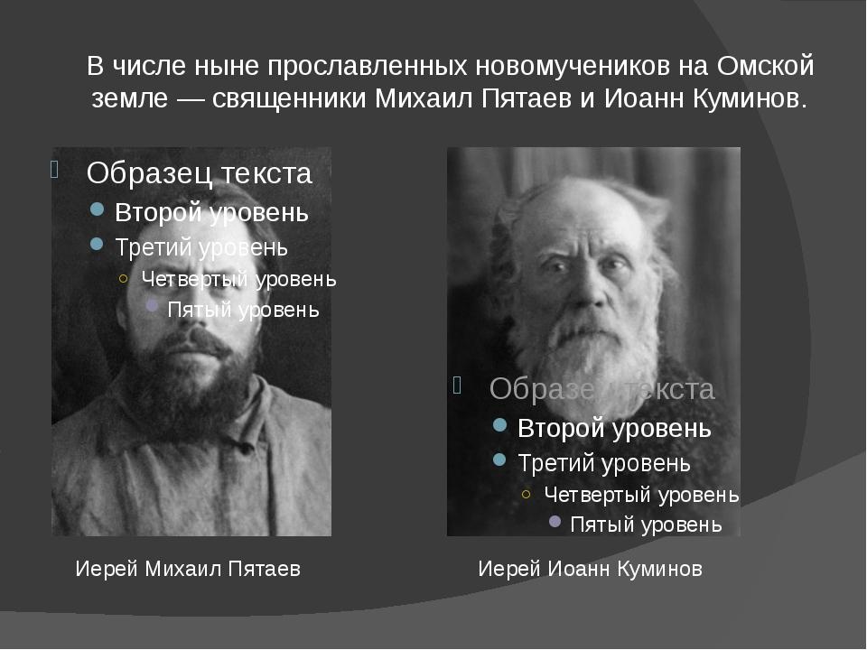 В числе ныне прославленных новомучеников на Омской земле — священники Михаил...