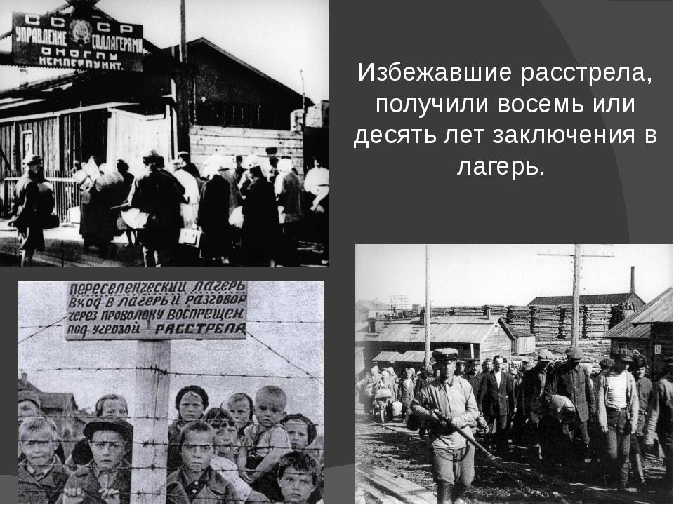 Избежавшие расстрела, получили восемь или десять лет заключения в лагерь.