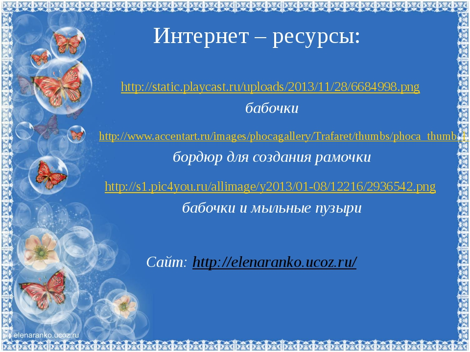 Интернет – ресурсы: http://static.playcast.ru/uploads/2013/11/28/6684998.png...