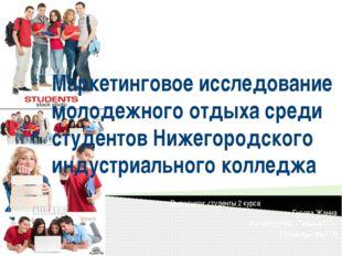 Маркетинговое исследование молодежного отдыха среди студентов Нижегородского