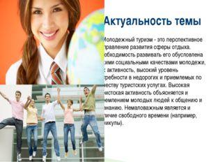 Молодежный туризм - это перспективное направление развития сферы отдыха. Нео