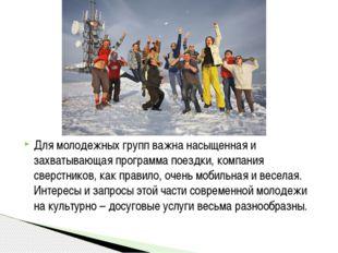 Для молодежных групп важна насыщенная и захватывающая программа поездки, комп