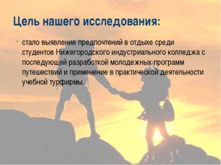 стало выявление предпочтений в отдыхе среди студентов Нижегородского индустри
