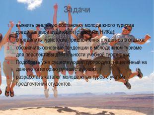 выявить реальную обстановку молодежного туризма среди целевой аудитории (сту